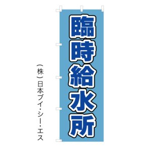 臨時給水所 ぼり旗|japanvcs