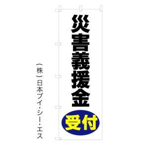 災害義援金受付 のぼり旗|japanvcs