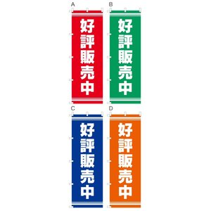 ○サイズ:600mm×1,800mm ○素材:テトロンポンジ製  ※画面の色と実際の色は多少異なりま...