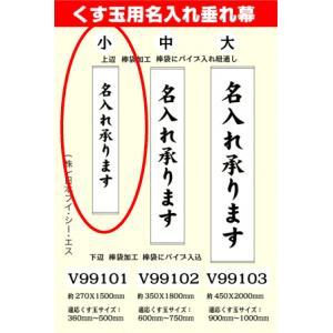 垂れ幕名入込SALE【くす玉用垂れ幕+名入】垂れ幕+名入込の価格です(たれ幕)|japanvcs