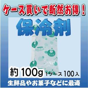 【保冷剤  約100g 1ケース100入】 1袋あたり@12円(税抜)|japanvcs