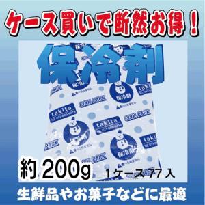 【保冷剤  約200g 1ケース77入】 1袋あたり@25円(税抜)|japanvcs