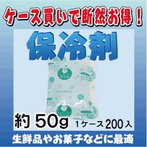 【保冷剤 約50g 1ケース200入】 1袋あたり@6円(税抜)|japanvcs