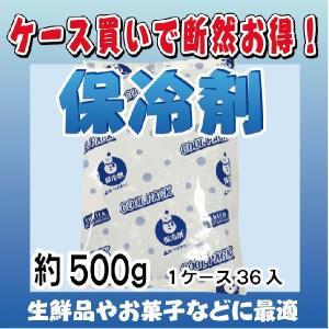 【保冷剤  約500g 1ケース36入】 1袋あたり@50円  (税抜)|japanvcs