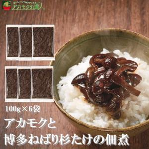 アカモクと博多ねばり杉たけの佃煮 100g×6袋 【冷凍】