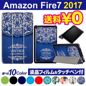 【対応機種】Amazon Fire 7 2017 第七世代 / 2015 第五世代 【商品内容】ケー...
