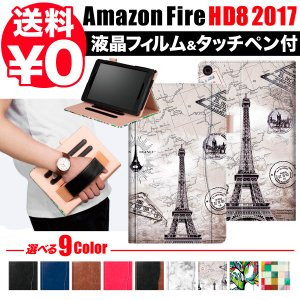 【対応機種】Amazon Fire HD 8 2017 / Amazon Fire HD 8 201...
