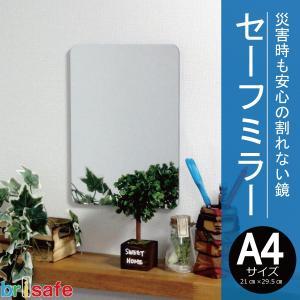 割れない鏡セーフミラー 【A4サイズ/横21.0cm×縦29.5cm×厚み0.9cm/0.30kg】...