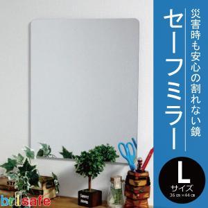 割れない鏡セーフミラー 【Lサイズ/横36.0cm×縦44.0cm×厚み0.9cm/0.76kg】軽...