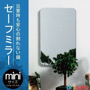 割れない鏡セーフミラー 【miniサイズ/横14.0cm×縦21.5cm×厚み0.9cm/0.14k...