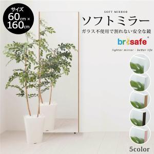 【brisafe】 割れない鏡 軽量 ソフトミラー フィルムミラー 【横60.0cm×縦160.0c...