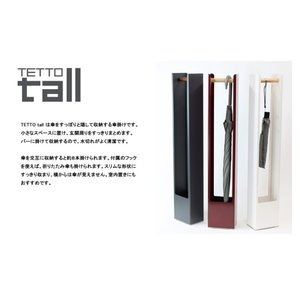 "tidy 掛けて隠す傘立て!""Umbrella Stand TETTO(テット)tall""|japax-ibaraki"