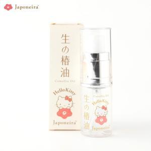 HELLO KITTYコラボ 生の椿油 15ml ジャポネイラ公式 ハローキティ 国産 非加熱 携帯用 お試し 椿オイル ツバキ油 ツバキオイル|japoneira