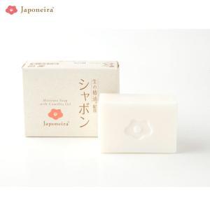 生の椿油 シャボン 80g ジャポネイラ公式 椿油 洗顔石鹸 国産 無添加 非加熱 椿オイル ツバキ油 ツバキオイル ピュアオイル 石けん|japoneira