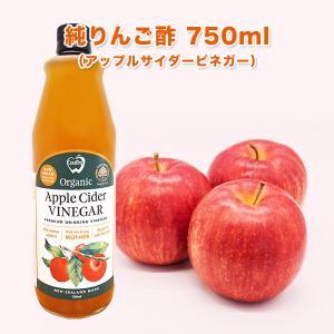 アップルサイダービネガー 純りんご酢 750ml  無添加 ...