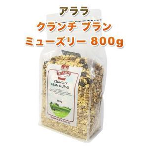 アララ ALARA クランチ ブラン ミューズリー 800g 食物繊維が豊富なブランスティックを配合|jarrah