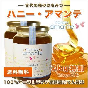 クーポンで30%OFF ハニー・アマンテ 1,000g×2本 2kg 古代の森の花々のはちみつ 100%オーストラリア産 蜂蜜 低温充てん製法 honey 送料無料 jarrah