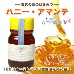 クーポンで30%OFF ハニー・アマンテ 500gスクィーズボトル 古代の森の花々のはちみつ 100%オーストラリア産 蜂蜜 低温充てん製法 honey 送料無料 jarrah
