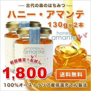 ■商品名/容量  ハニー・アマンテ 130g×2本 (ガラス瓶)  ■特徴・使用方法 100%オース...