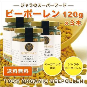 ジャラのスーパーフード ビーポーレン 120g×3本 BEEPOLLEN 3本セット  オーガニック認定 天然のサプリメント みつばち花粉 送料無料 jarrah