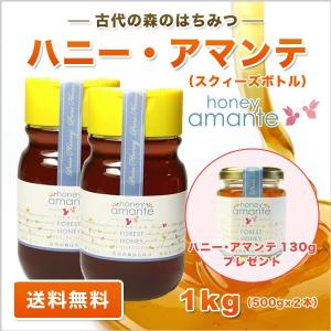 OFF価格 オマケ特典付 限定セット ハニー・アマンテ 500gスクィーズボトル 古代の森の花々のはちみつ 100%オーストラリア産 蜂蜜 低温充てん製法 送料無料|jarrah