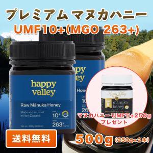OFF価格 オマケ特典付 限定セット プレミアム マヌカハニー UMF10+ 250g ×2本セット 500g ニュージーランド産 はちみつ 蜂蜜 honey 送料無料|jarrah