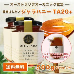 OFF価格 オマケ特典付 限定セット ジャラハニー TA 20+ 250g×2本セット 500g マヌカハニーと同様の健康活性力 オーガニック認定 はちみつ 蜂蜜 送料無料|jarrah