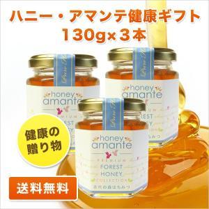 健康の贈り物 ギフト ハニー・アマンテ 130g×3本セット 古代の森の花々のはちみつ 100%オーストラリア産 蜂蜜 低温充てん製法 honey 送料無料 jarrah