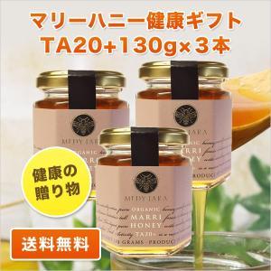 健康の贈り物 ギフト  マリーハニー TA 20+ 130g×3本セット オーストラリア・オーガニック認定 honey はちみつ 蜂蜜 送料無料 jarrah