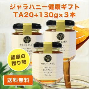 健康の贈り物 ギフト  ジャラハニー TA 20+ 130g×3本セット オーストラリア・オーガニック認定 honey はちみつ 蜂蜜 送料無料 jarrah