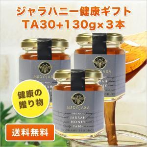 健康の贈り物 ギフト ジャラハニー TA 30+ 130g×3本セット オーストラリア・オーガニック認定 honey はちみつ 蜂蜜 送料無料 jarrah