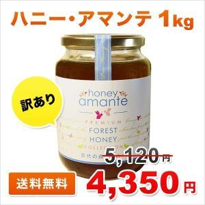 送料無料 訳あり OUTLET ハニー・アマンテ 1,000g 1kg  古代の森の花々のはちみつ 100%オーストラリア産蜂蜜 低温充てん製法 honey|jarrah