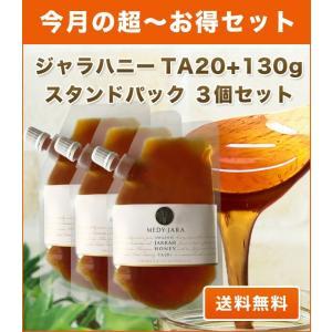 マヌカハニーと同様の健康活性力! ジャラハニーTA 20+ 130g スタンドパック3個セット オーストラリア・オーガニック認定蜂蜜 メール便送料無料|jarrah