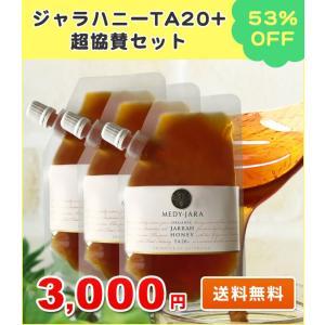 ■商品名/容量  ジャラハニーTA20+ 130g×3個(キャップ付透明スタンド袋) ■特徴・使用方...