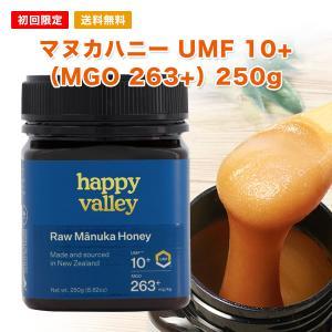 プレミアム マヌカハニー UMF10+ 250g 初回限定 送料無料 ニュージーランド産 honey はちみつ 蜂蜜