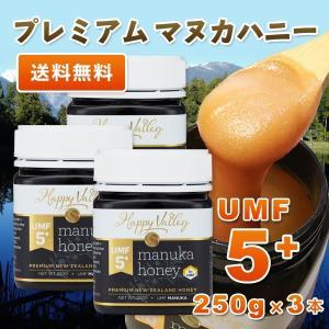 プレミアム マヌカハニー UMF5+ 250g×3本セット ニュージーランド産 はちみつ 蜂蜜 honey 送料無料|jarrah
