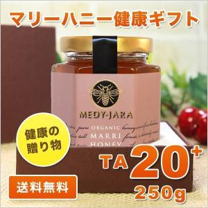 送料無料 健康の贈り物 ギフト  マリーハニー TA 20+ 250g オーストラリア・オーガニック認定 honey はちみつ 蜂蜜 jarrah