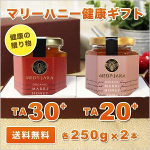 送料無料 健康の贈り物 ギフト  マリーハニー TA 30+&20+ 各250g 2本セット  オーストラリア・オーガニック認定 honey はちみつ 蜂蜜 jarrah