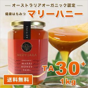 マリーハニー TA 30+ 1,000g 1kg マヌカハニーと同様の健康活性力 オーストラリア・オーガニック認定 はちみつ 蜂蜜 honey 送料無料|jarrah