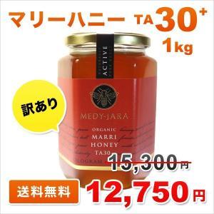 送料無料 訳あり OUTLET マリーハニー TA 30+ 1,000g(1kg) マヌカハニーと同様の健康活性力! オーストラリア・オーガニック認定 はちみつ 蜂蜜|jarrah