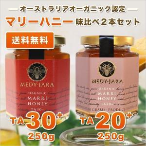 マリーハニー TA 30+&20+ 各250g 2本セット マヌカハニーと同様の健康活性力 オーガニック認定 はちみつ 蜂蜜 honey 送料無料|jarrah