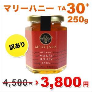 送料無料 訳あり OUTLET マリーハニー TA 30+ 250g  マヌカハニーと同様の健康活性力! オーストラリア・オーガニック認定 はちみつ 蜂蜜|jarrah