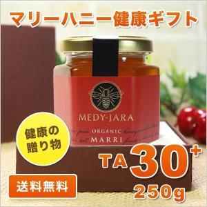 送料無料 健康の贈り物 ギフト  マリーハニー TA 30+ 250g オーストラリア・オーガニック認定 honey はちみつ 蜂蜜 jarrah