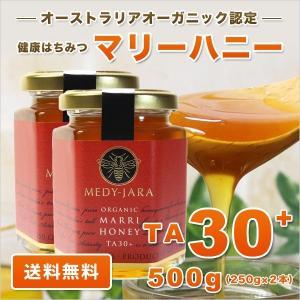 マリーハニー TA 30+ 250g×2本セット 500g マヌカハニーと同様の活性力 オーストラリア・オーガニック認定 はちみつ 蜂蜜 honey 送料無料|jarrah