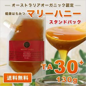 クーポンで20%OFF マリーハニー TA 30+ 130g スタンドパック マヌカハニーと同様の健康活性力 オーストラリア・オーガニック認定 はちみつ 蜂蜜|jarrah