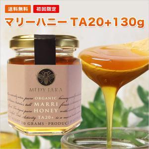 ■商品名/容量  マリーハニーTA20+ 130g (ガラス瓶)  ■特徴・使用方法 リーズナブルで...