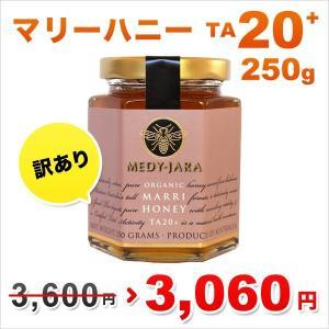 送料無料 訳あり OUTLET マリーハニー TA 20+ 250g  マヌカハニーと同様の健康活性力! オーストラリア・オーガニック認定 honey はちみつ 蜂蜜|jarrah