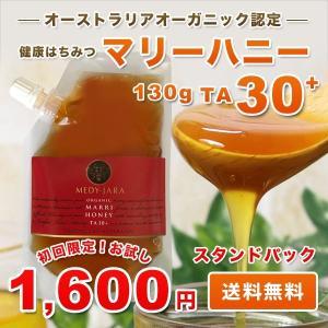 マヌカハニーと同様の健康活性力 初回限定 マリーハニー TA 30+ 130g スタンドパック 蜂蜜 はちみつ オーストラリア・オーガニック認定 送料無料|jarrah
