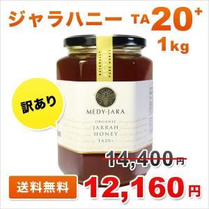 送料無料 訳あり OUTLET ジャラハニー TA 20+ 1,000g 1kg  マヌカハニーと同様の健康活性力! オーストラリア・オーガニック認定 honey はちみつ 蜂蜜|jarrah
