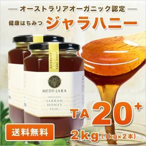 ジャラハニー TA 20+ 1,000g×2本セット 2kg マヌカハニーと同様の健康活性力 オーストラリア・オーガニック認定 はちみつ 蜂蜜 送料無料|jarrah